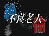 【アダルト動画】ヘンリー塚本作品☆性欲が盛ん過ぎる祖チチがヨメやら孫小娘やら犯しまくる☆(無料)