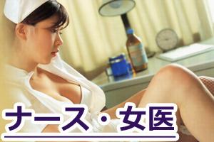 エロ動画ストリーミング,ナース・女医