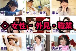 エロ動画,女性 – 外見・職業