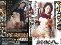 【アダルト動画】里中亜矢子 、50代人妻の絶叫SEX(無料)