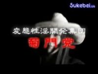 【エロ動画】 【アダルト動画】《性暴行》一国の姫君のボイン美女がドキチガイSM訓育グループに拉致監禁されて緊縛牝奴隷堕ちえっちは教え
