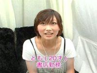【H動画】 【アダルト動画】20齢書SHOP店員ともちゃんのウブな手淫