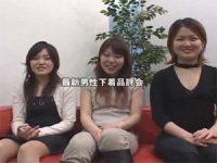 【エッチ動画】 【アダルト動画】シロウト女性3人組が最新下着品評会で自家発電 鑑賞&ハンドサービス