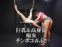 【無料エロ動画】 【アダルト動画】《サドマゾ訓育》Gおっぱい爆乳&高身長痴女女が短小ペニスのエム男をロープで縛って男のソルトさせちゃう