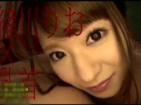 【緒川りお】 【アダルト動画】主観系ケダモノ な女movie 姉さんにいやらしく乳性感帯を責められる。緒川りお